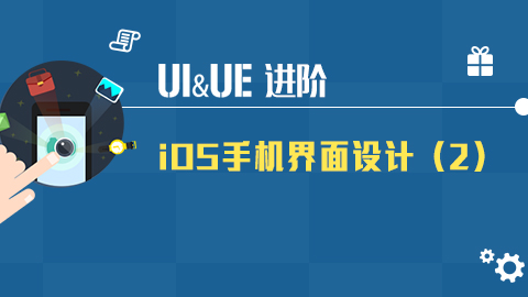 iOS手机界面设计(2)