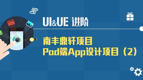 南丰鼎轩项目-Pad端App设计项目(2)