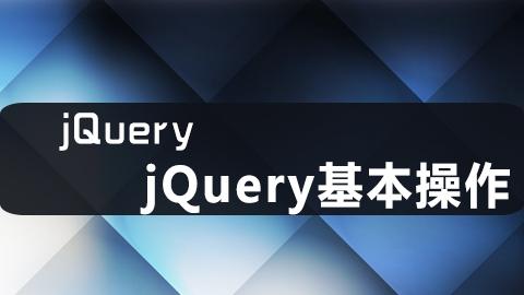 jQuery基本操作