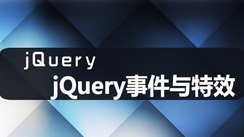 jQuery事件与特效