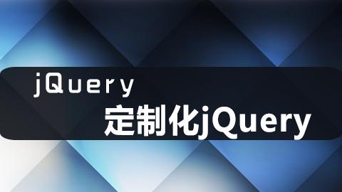 定制化jQuery