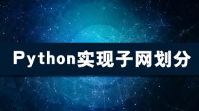 Python实现子网划分