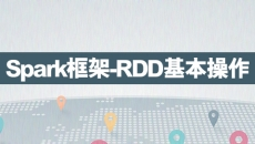 RDD基本操作