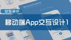 移动端App交互设计1