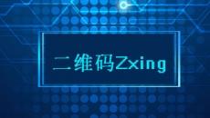 二维码Zxing
