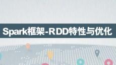 RDD特性与优化