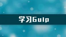 学习Gulp