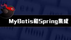 MyBatis和Spring集成