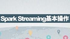 Spark Streaming基本操作