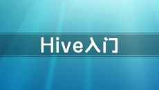 Hive入门