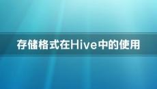 存储格式在Hive中的使用