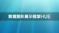 大数据图形展示框架HUE