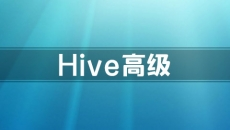 Hive高级