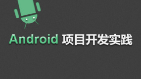 Android项目开发实践