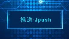 推送-Jpush