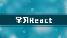 学习React