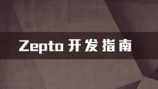 Zepto开发指南