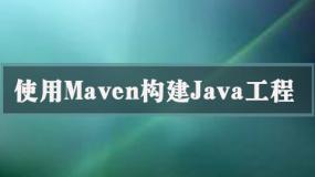 使用Maven构建Java工程