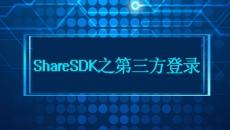 ShareSDK之第三方登录