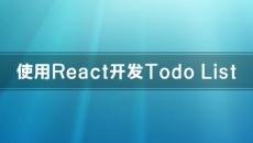 使用React开发Todo List