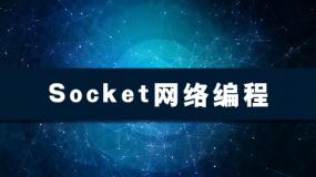 Socket网络编程