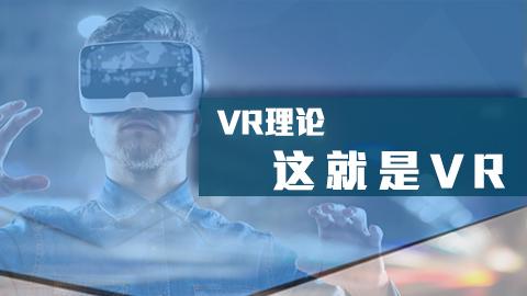 这就是VR