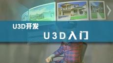unity3d入门