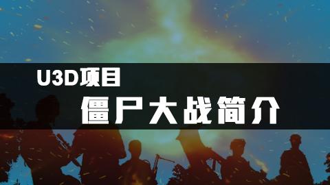 U3D僵尸大战简介