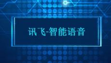 讯飞-智能语音