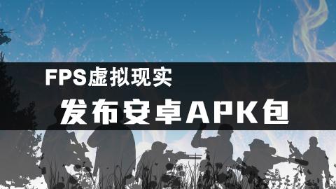 发布安卓APK包