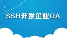 SSH开发企业OA(系统建模)