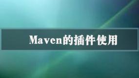 Maven常用插件的使用