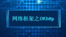 网络框架之okhttp