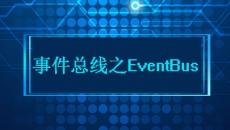 事件总线之EventBus