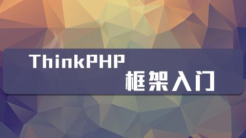 ThinkPHP-框架入门
