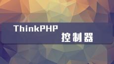 ThinkPHP-控制器