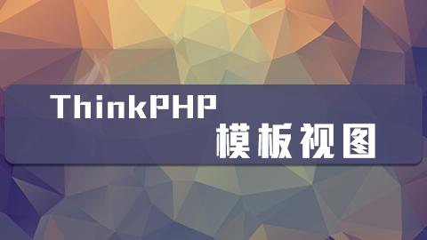 ThinkPHP-模板视图