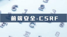 前端安全-CSRF