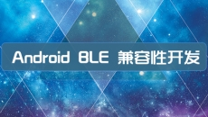 Android BLE兼容性开发