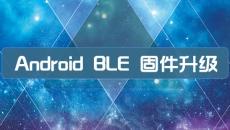 Android BLE 固件升级