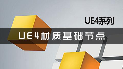 UE4材质基础节点