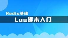 Lua脚本入门