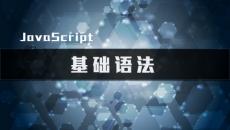JavaScript基础语法
