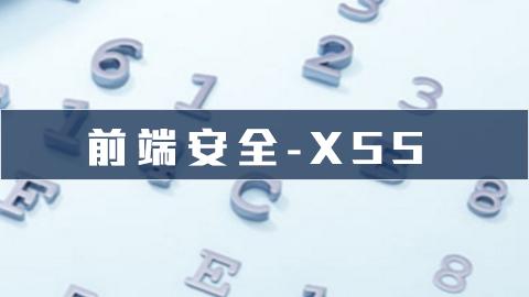 前端安全-XSS