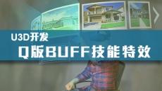 Q版BUFF技能特效