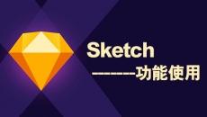 Sketch功能使用