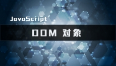DOM 对象
