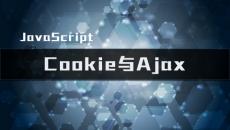 Cookie与Ajax