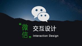微信-交互设计