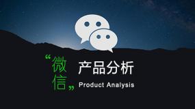 微信-产品分析